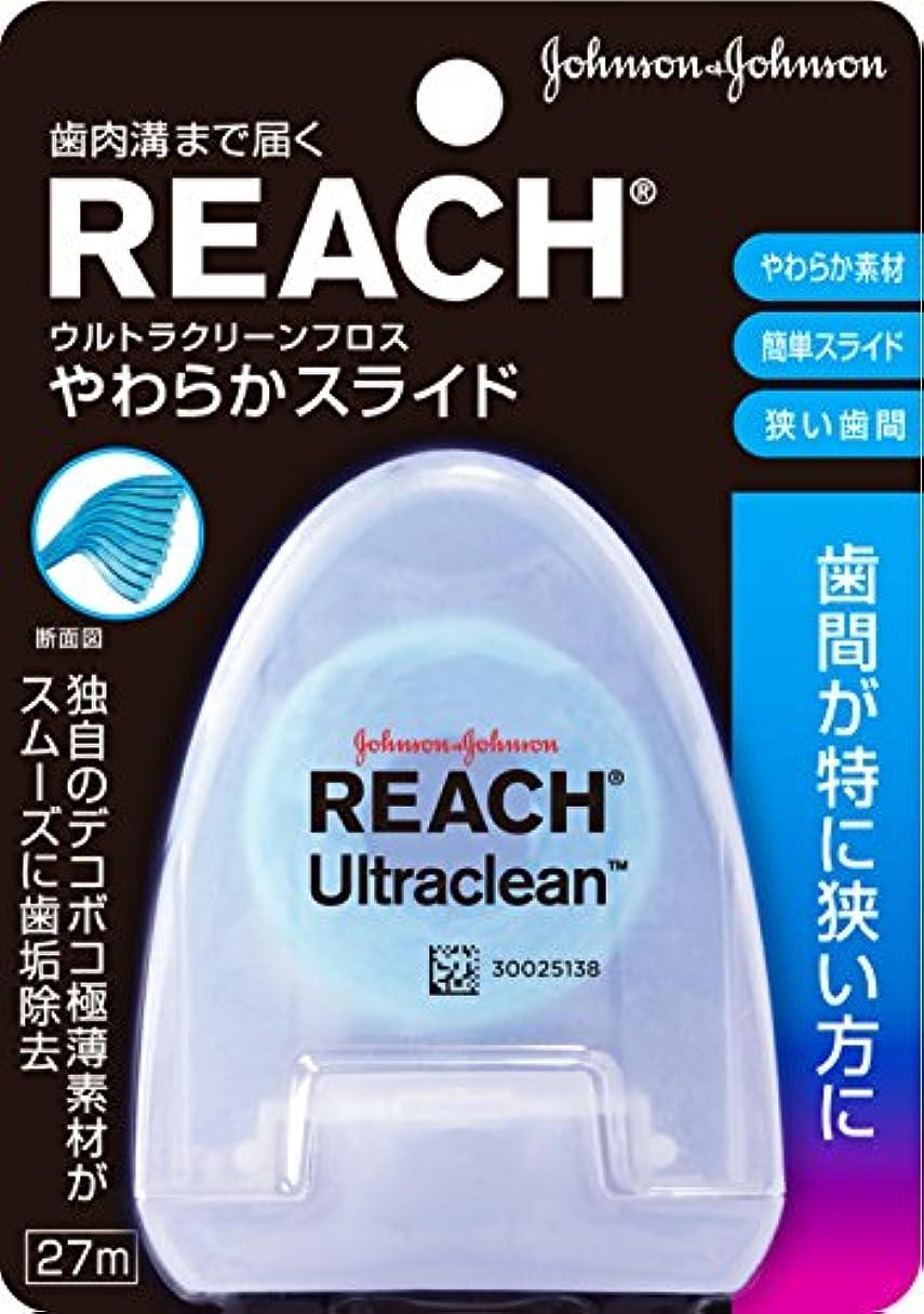 フローティング昆虫頬REACH(リーチ) ウルトラクリーンフロス やわらかスライド 27m