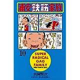 浦安鉄筋家族 10 (少年チャンピオン・コミックス)