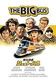 弾丸特急ジェット・バス[DVD]
