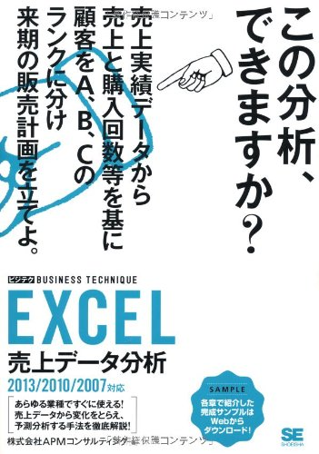 EXCEL売上データ分析 [ビジテク] 2013/2010/2007対応の詳細を見る