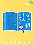 タテ組本文のデザイン (レイアウトスタイルシリーズ)