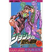 ジョジョの奇妙な冒険 (46) (ジャンプ・コミックス)