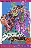 ジョジョの奇妙な冒険 46 (ジャンプコミックス)