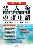 法人税・源泉所得税・消費税の諸申請
