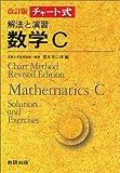 チャート式 解法と演習 数学C