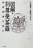 図解・別尊曼荼羅―密教図像を読む