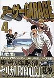 アーサーGARAGE(4) (ヤンマガKCスペシャル)
