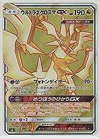 ポケモン カード サンムーン フォービッド ライト ウルトラネクロズマ GX 099/094 SR SM6 日本