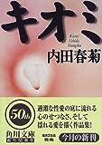 キオミ (角川文庫)