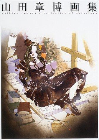 山田章博画集の詳細を見る