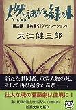 燃えあがる緑の木〈第2部〉揺れ動く(ヴァシレーション) (新潮文庫)