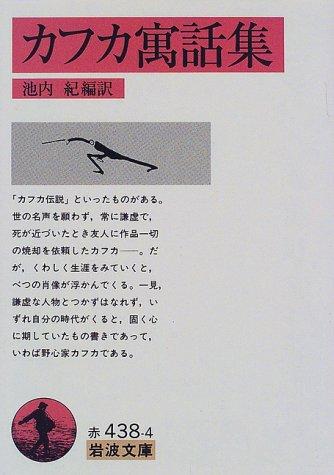 カフカ寓話集  / カフカ