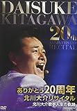 ありがとう20周年「北川大介リサイタル」[DVD]