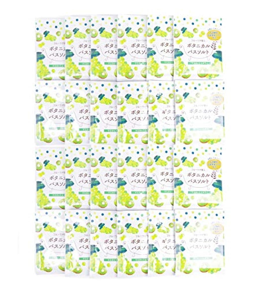 体ファンブルボトルネック松田医薬品 フルーツが香るボタニカルバスソルト マスカット&キウイ 30g 24個セット