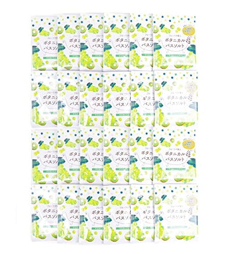 くさび月曜日海松田医薬品 フルーツが香るボタニカルバスソルト マスカット&キウイ 30g 24個セット