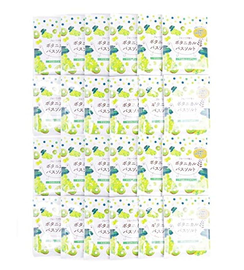 むちゃくちゃジョガー運命的な松田医薬品 フルーツが香るボタニカルバスソルト マスカット&キウイ 30g 24個セット