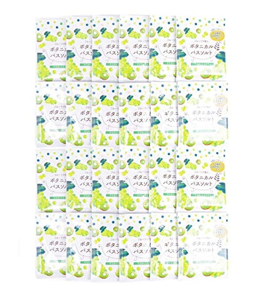簡単な同等の作成する松田医薬品 フルーツが香るボタニカルバスソルト マスカット&キウイ 30g 24個セット