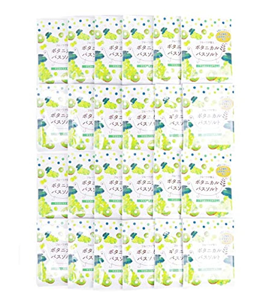ペストほとんどの場合展開する松田医薬品 フルーツが香るボタニカルバスソルト マスカット&キウイ 30g 24個セット