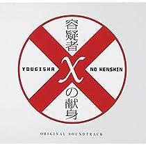 容疑者Xの献身 オリジナル・サウンドトラック
