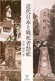 近代日本と戦死者祭祀