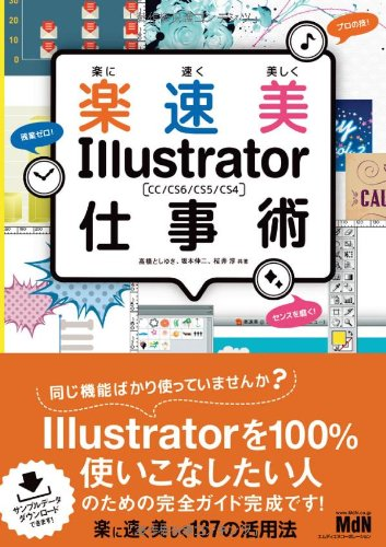楽に速く美しく Illustrator仕事術 CC/CS6/CS5/CS4の詳細を見る