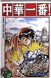 中華一番! (2) (講談社コミックス―Shonen magazine comics (2260巻))