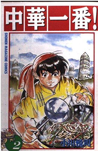 中華一番! (2) (講談社コミックス―Shonen magazine comics (2260巻))の詳細を見る