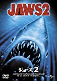 ジョーズ2 [DVD]