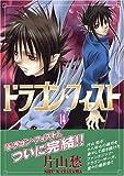 ドラゴン・フィスト (14) (ウィングス・コミックス)
