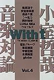 With t 小室哲哉音楽対論〈Vol.4〉