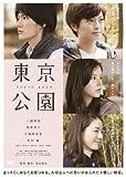東京公園 [DVD]