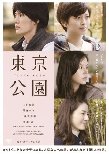 東京公園 [DVD]の詳細を見る