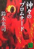 神々のプロムナード (講談社文庫)