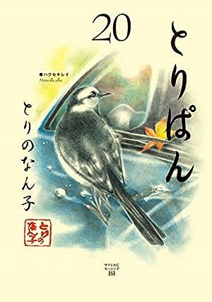 【10月21日のKindle新刊まとめ】『山賊ダイアリー』『ちはやふる』『GIANT KILLING』『聖☆おにいさん』など853冊