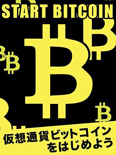 Start bitcoin 仮想通貨ビットコインをはじめよう