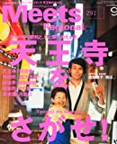 Meets Regional (ミーツ リージョナル) 2012年 09月号 [雑誌]