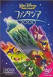 ファンタジア2000