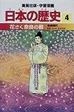 花さく奈良の都―奈良時代 (学習漫画 日本の歴史4)
