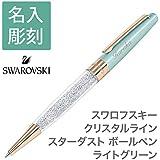 【名入れ】新モデル SWAROVSKI スワロフスキー クリスタルライン スターダスト ボールペン ライトグリーン】 ご希望のお名前をエッチング(彫刻)いたします[お名前のみの彫刻となります]