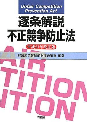 逐条解説 不正競争防止法 平成21年改正版の詳細を見る