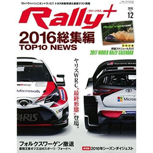 RALLY PLUS Vol.12 2017年 1/23号 (F1速報増刊)