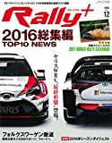 RALLY PLUS Vol.12 2017年 1/23号