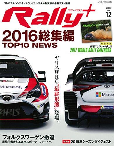 RALLY PLUS Vol.12 2017年 1/23号 (F1速報増刊)の詳細を見る