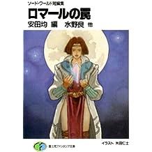 ソード・ワールド短編集 ロマールの罠 (富士見ファンタジア文庫)