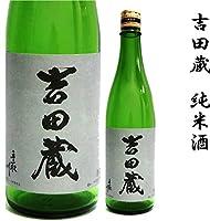 石川の酒蔵 吉田酒造 吉田蔵純米酒 1800m 不要 自宅用