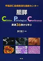 手稲渓仁会病院消化器病センター胆膵Clinico-Pathological Conference: 厳選36例から学ぶ
