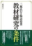 二瓶弘行の物語授業 教材研究の条件