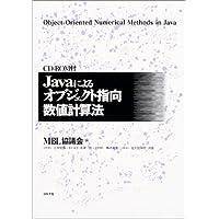 Javaによるオブジェクト指向数値計算法