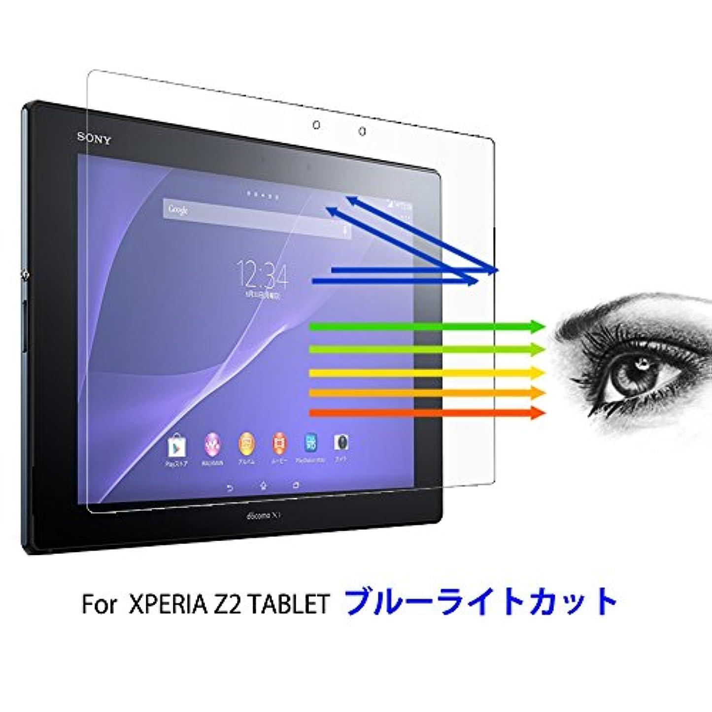 事業内容混合した完全にソニー Z2 タブレット ブルーライトカット 強化 ガラス フィルム for Xperia Z2 Tablet SO-05F 液晶 保護 強化 ガラス フィルム気泡レス ゼロ 硬度9H 2.5D 耐衝撃 撥油性 飛散防止日本板硝子社国産ガラス採用 (Xperia Z2 Tabletブルー)