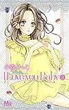 I Love you Baby 3 (マーガレットコミックス)
